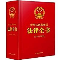 中华人民共和国法律全书(1949-2019)(精装珍藏版)