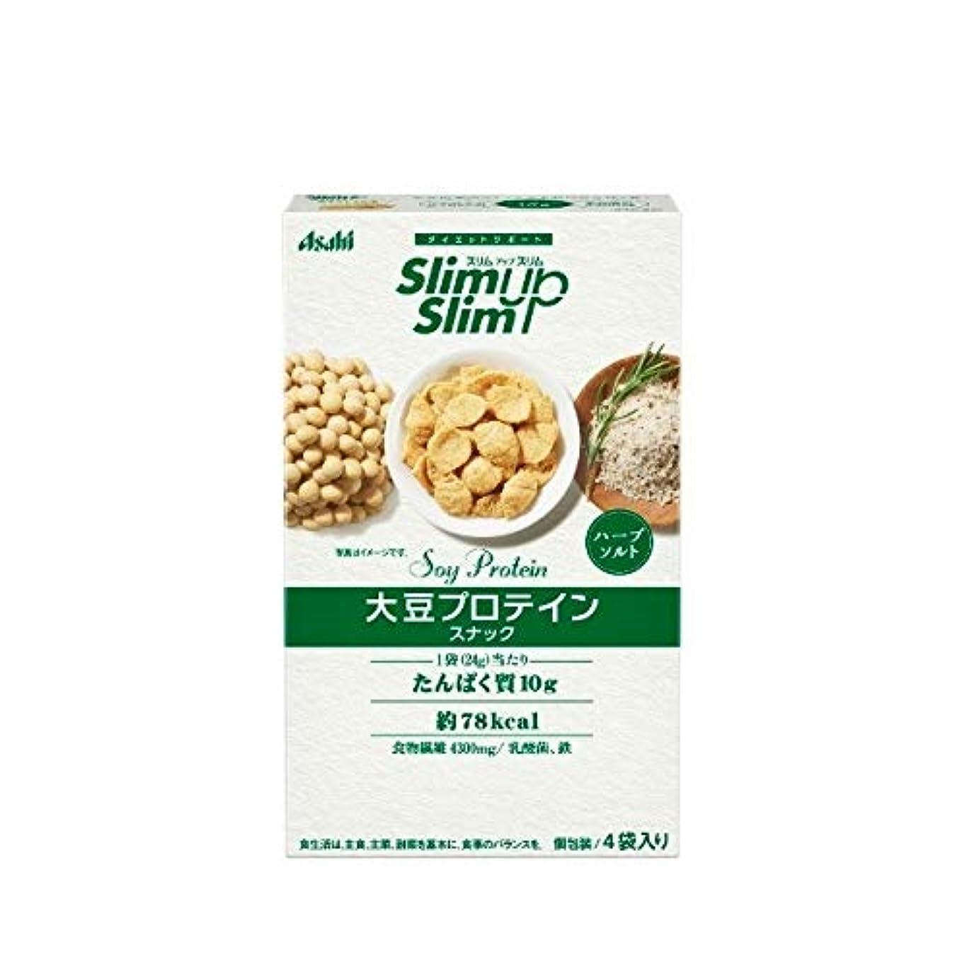 エンコミウム送信する不平を言うアサヒグループ食品 スリムアップスリム 大豆プロテインスナック(ハーブソルト) 80g(20g×4袋)