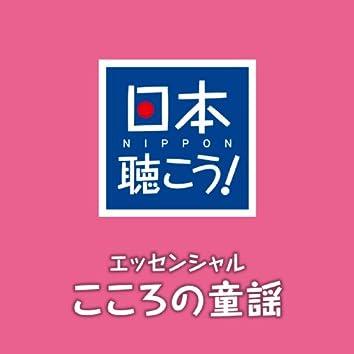 日本聴こう!エッセンシャル「こころの童謡」