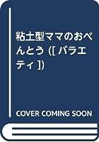 粘土型ママのおべんとう ([バラエティ])
