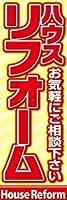 のぼり旗スタジオ のぼり旗 ハウスリフォーム001 通常サイズ H1800mm×W600mm