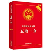 Insurance policy: practical regulations album version (new version 6)(Chinese Edition)