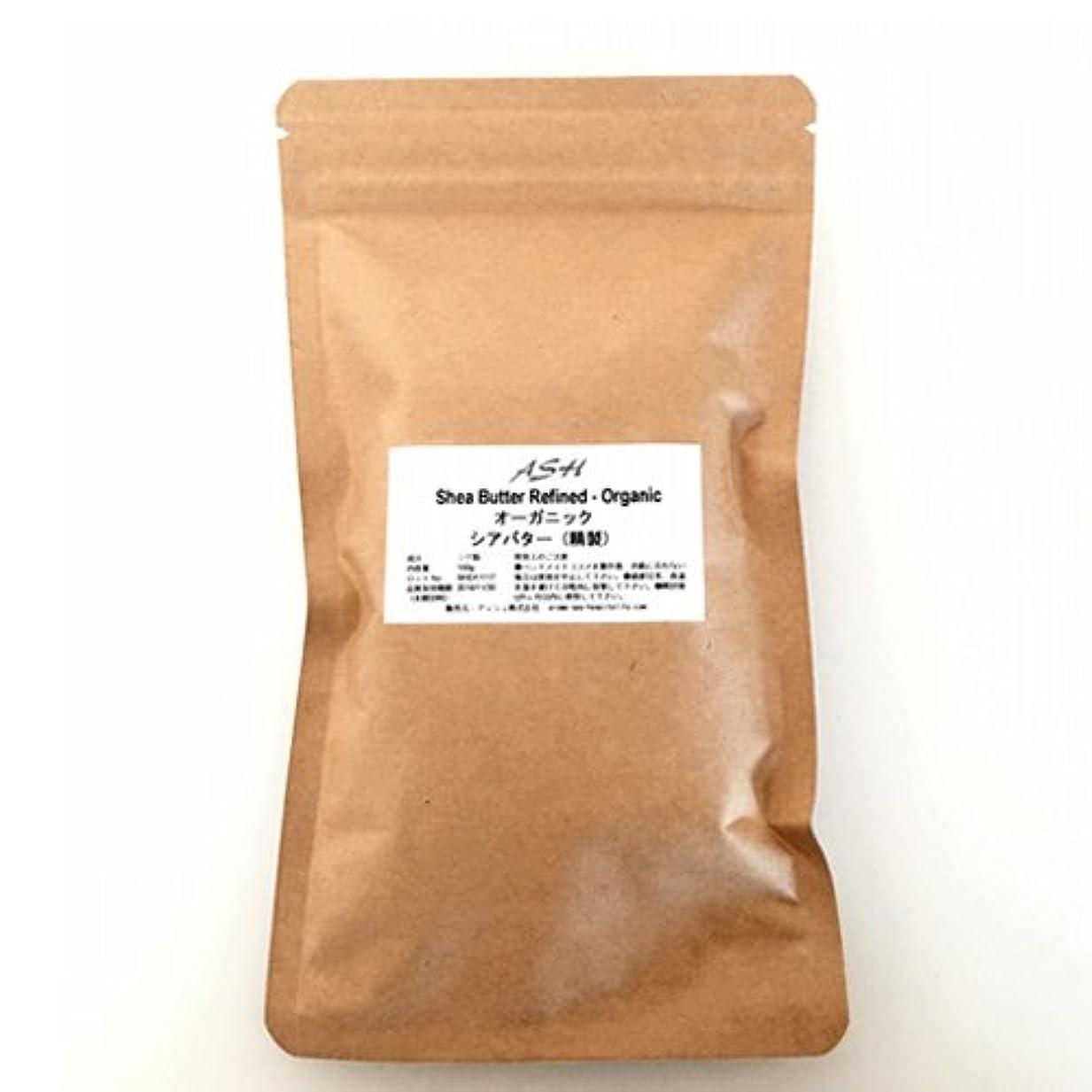 説得力のある作動する堤防シアバター (精製) オーガニック 100g 【無添加/植物性】