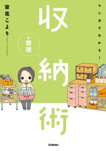 漫画『マンガわかる! 収納+整理術』のレビュー