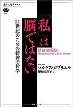 表紙: 「私」は脳ではない 21世紀のための精神の哲学 (講談社選書メチエ) | 姫田多佳子