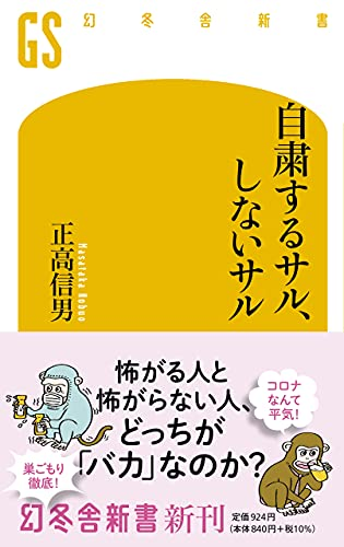 自粛するサル、しないサル (幻冬舎新書)
