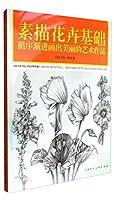素描花卉基础:循序渐进画出美丽的艺术作品