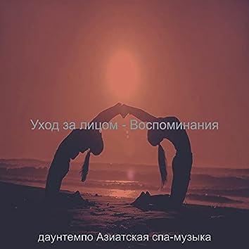 Уход за лицом - Воспоминания