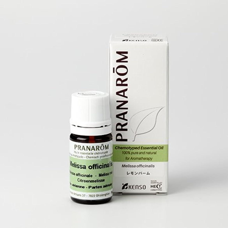 好色な消す注意プラナロム ( PRANAROM ) 精油 レモンバーム 5ml p-115
