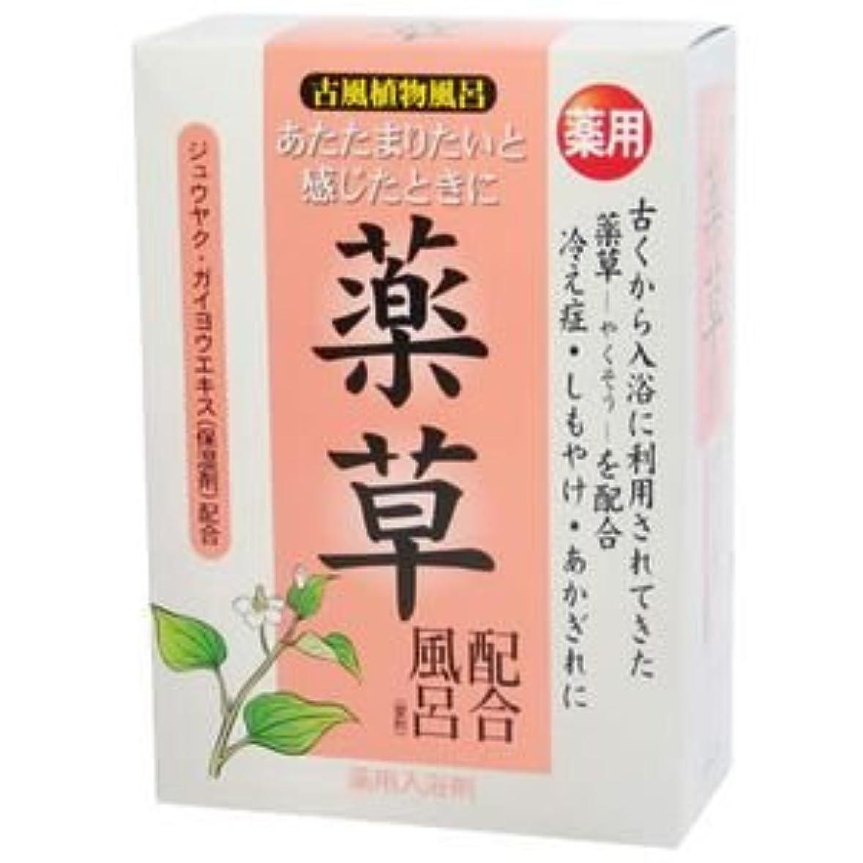 摩擦悪性シンポジウム古風植物風呂 薬草配合風呂 25g*5包