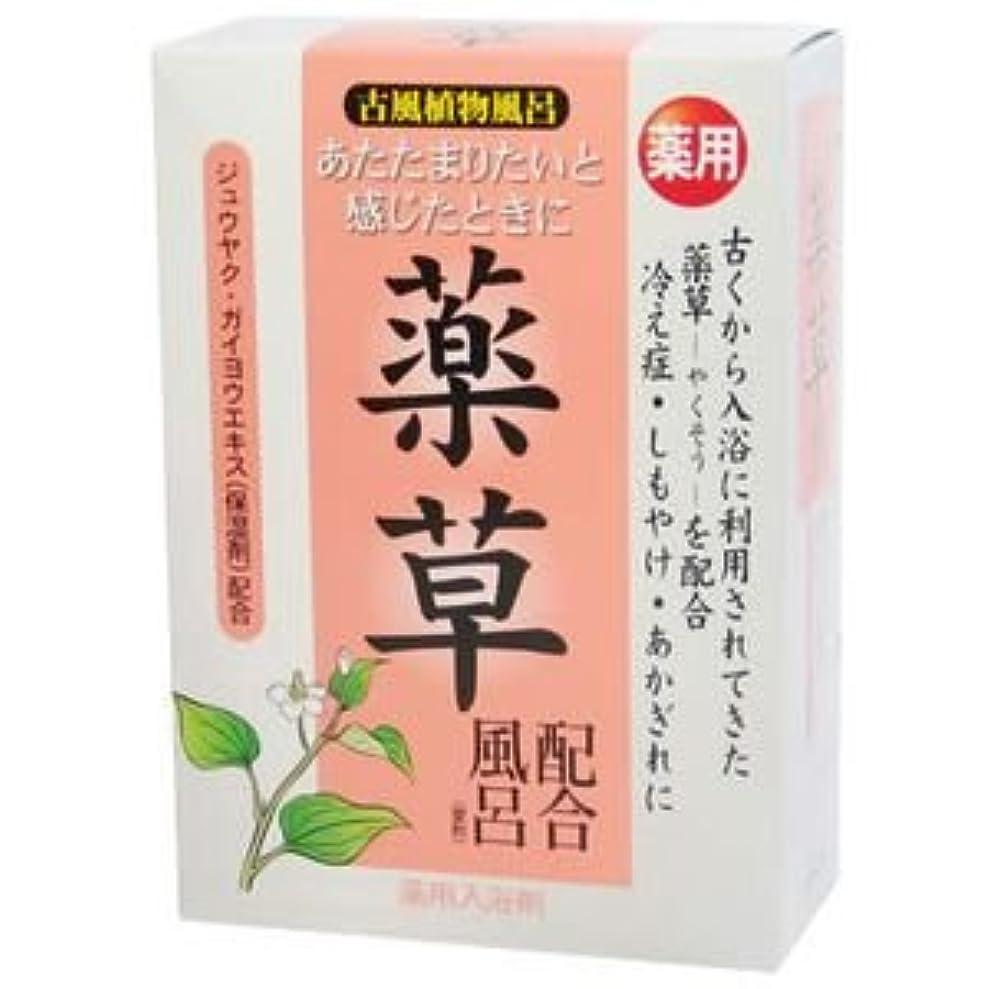 く規則性指導する古風植物風呂 薬草配合風呂 25g*5包