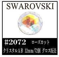 〈UVクラフトレジン〉 SWAROVSKI (スワロフスキー) #2072 ローズカット[クリスタルAB] 12mm/72個 フラットバック グロス販売