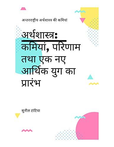 अर्थशास्त्र: कमियां, परिणाम तथा एक नए आर्थिक युग का प्रारंभ: अंतरराष्ट्रीय अर्थशास्त्र की कमियां (Hindi Edition)