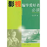 The genuine new book. film and television director enthusiasts required reading Grade - Joint Publishing Shanghai branch 22.00(Chinese Edition)