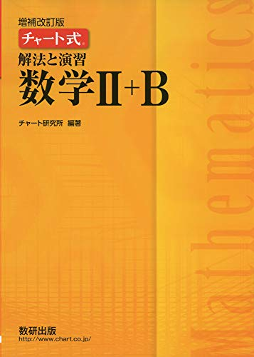 チャート式 解法と演習 数学Ⅱ+B