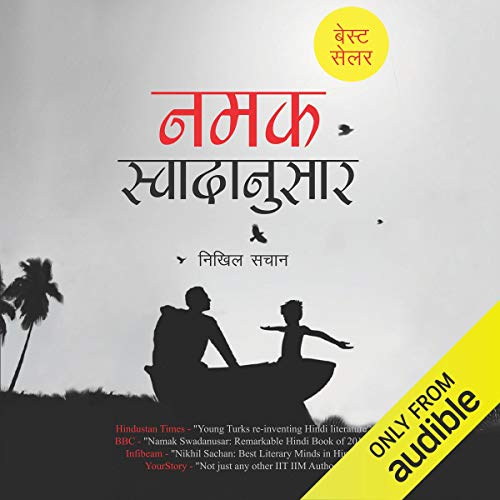 Namak Swadanusar cover art