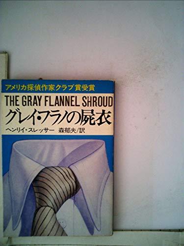グレイ・フラノの屍衣 (1978年) (ハヤカワ・ミステリ文庫)の詳細を見る