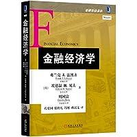 Financial Economics(Chinese Edition)