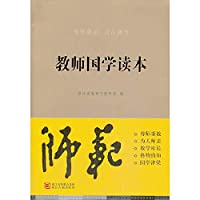 Reading teacher Sinology(Chinese Edition)