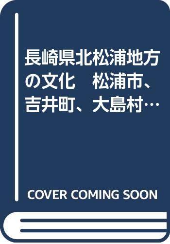 長崎県北松浦地方の文化 松浦市、吉井町、大島村 (特定地域の基礎文化調査報告書4)