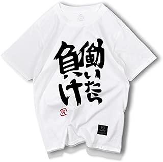 (エスライフ)S-Lifeeling 3色6サイズ Tシャツ 純色 トップス 働いたら負け かわいい シンプル 丸い襟 きれいめ 男 女 上品 半袖 ラウンドネック お出掛け お呼ばれ プルオーバー