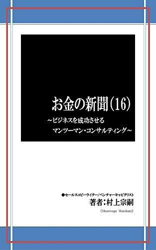 [村上宗嗣]のお金の新聞(16): マンツーマン・コンサルティング
