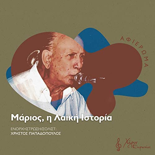 Marios feat. Christos Papadopoulos