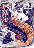 《新装版》夢幻外伝I (ソノラマコミック文庫)