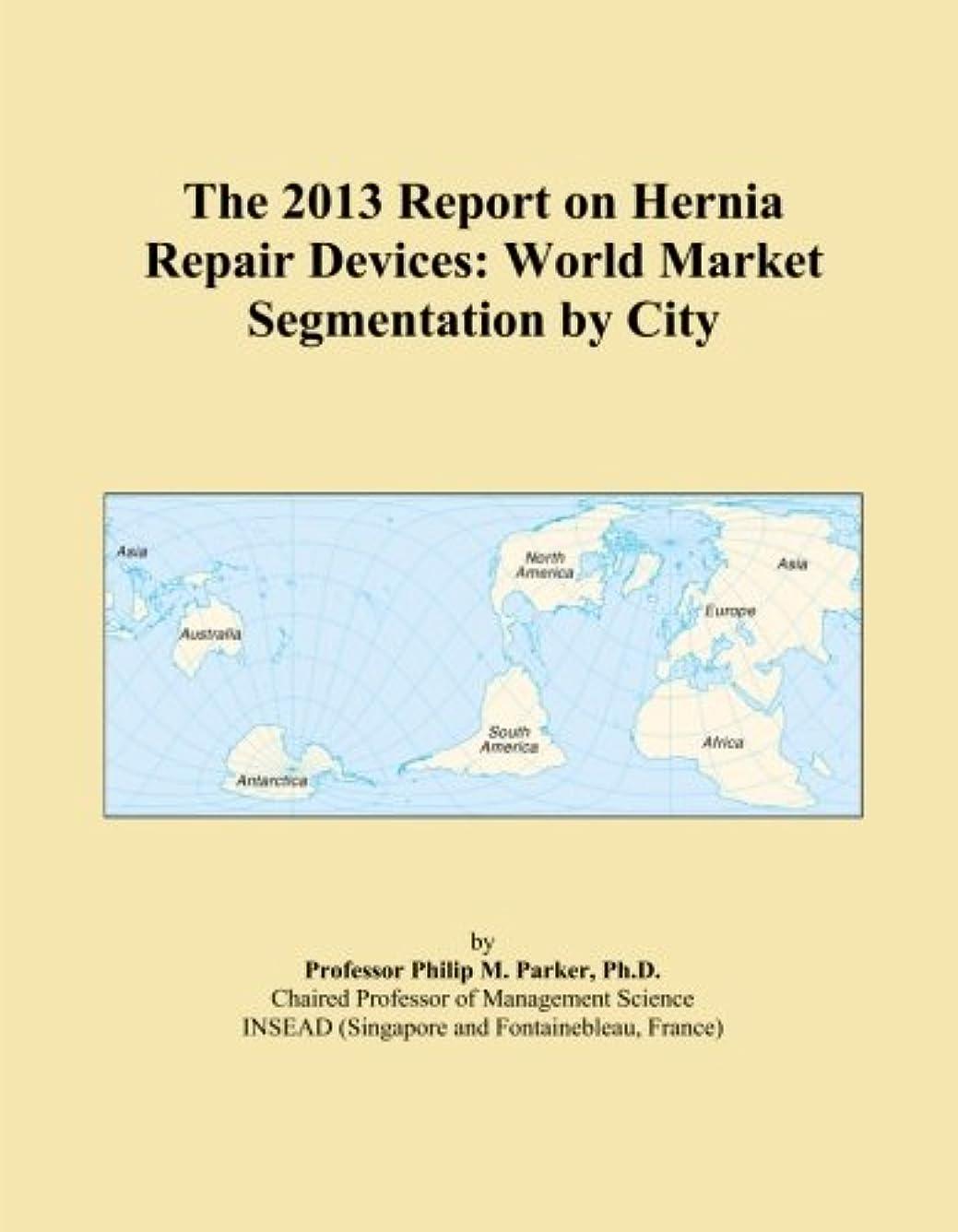 文明化するぎこちない私たちのものThe 2013 Report on Hernia Repair Devices: World Market Segmentation by City