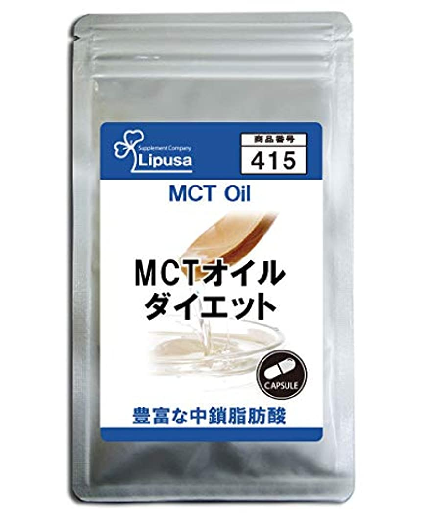 賭け高揚した内陸MCTオイルダイエット 約3か月分 C-415