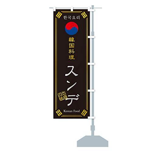 韓国料理/スンデ のぼり旗 チチ選べます(レギュラー60x180cm 右チチ)