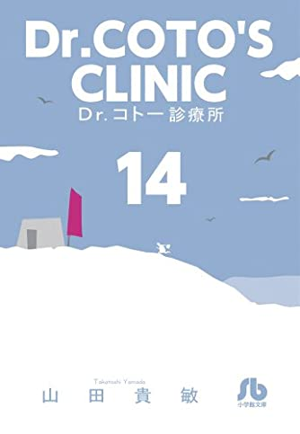 Dr.コトー診療所 (14) (小学館文庫 やG 21)