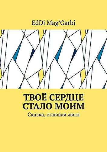 Твоё сердце стало моим: Сказка, ставшая явью (Russian Edition)