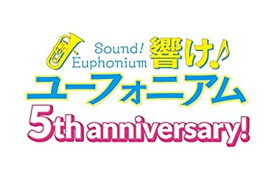 【Amazon.co.jp限定】「響け!ユーフォニアム」5th Anniversary Disc ~きらめきパッセージ~(メガジャケ付)