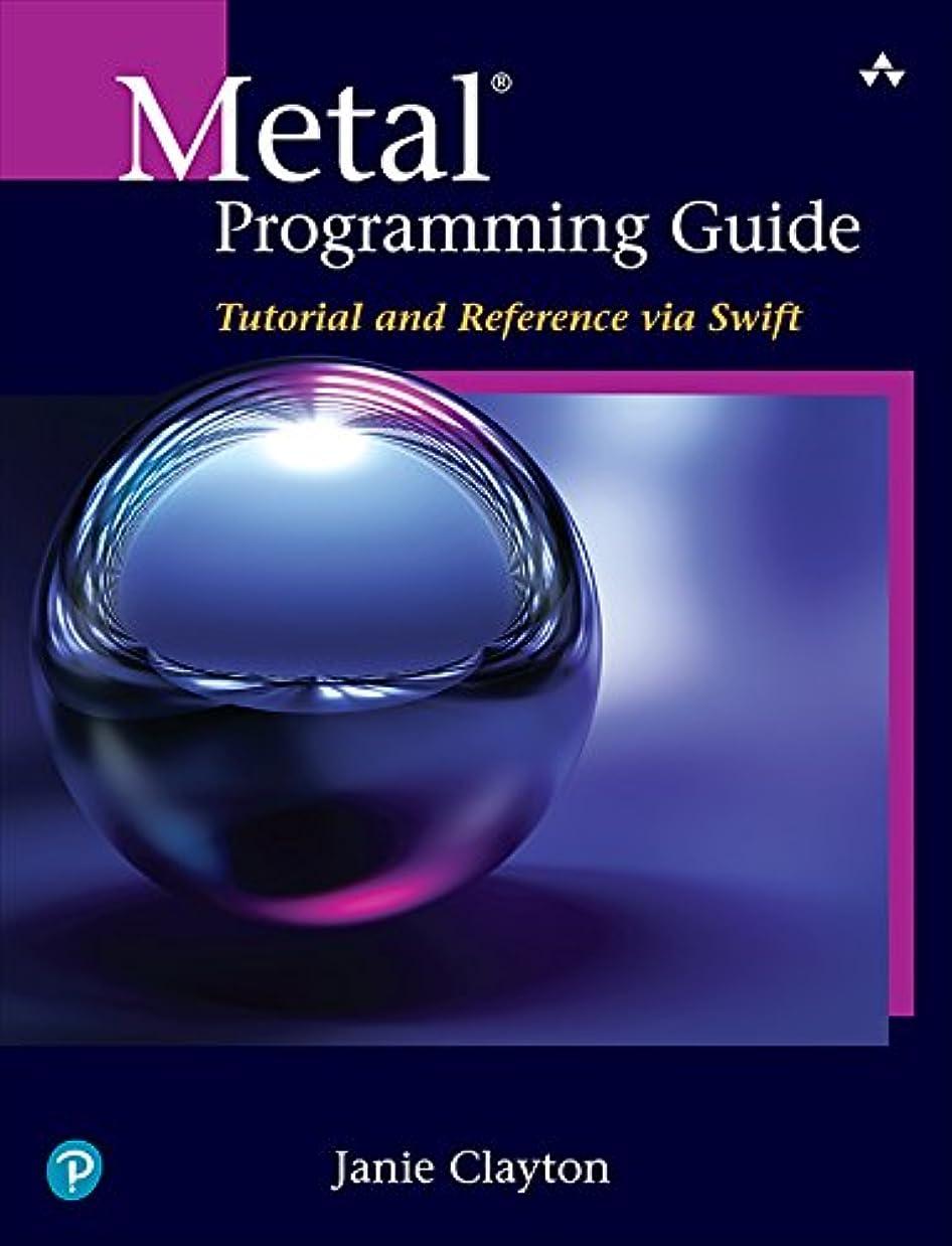 コンドーム鍔抱擁Metal Programming Guide: Tutorial and Reference via Swift (English Edition)