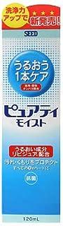 SEED シード ピュアティモイスト ハードコンタクトレンズ用 洗浄 すすぎ 消毒 保存剤 120ml (コンタクトケア用品)