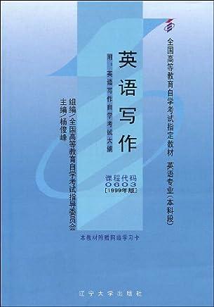 00603英语写作(1999年版) (全国高等教育自学考试指定教材)