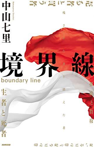 中山七里『境界線』『護られなかった者たちへ』著者サイン本2冊セット