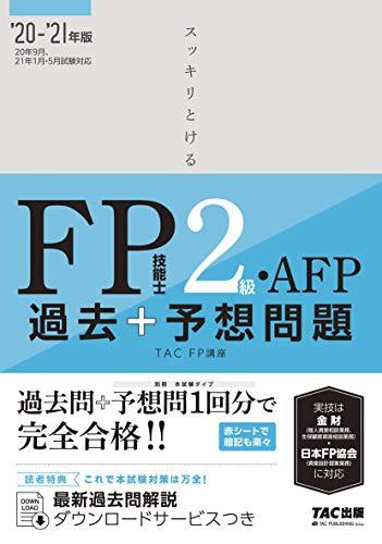 スッキリとける 過去+予想問題 FP技能士2級・AFP 2020-2021年 (スッキリわかるシリーズ)