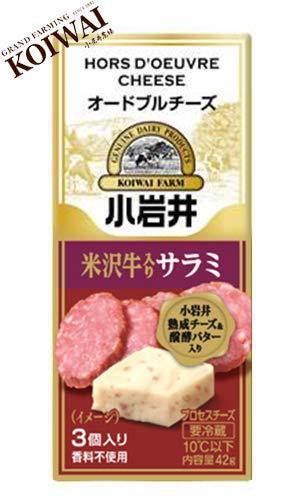 小岩井オードブルチーズ(サラミ)×15