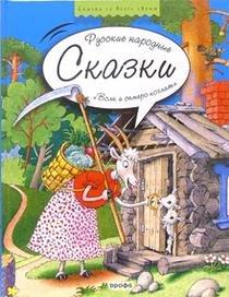 Hardcover Volk i semero kozlyat: Russkie narodnye skazki [Russian] Book