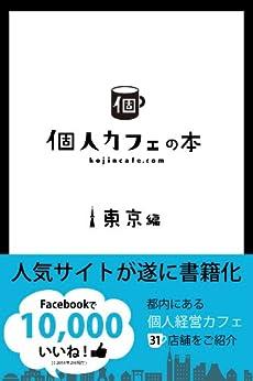 [個人カフェ.com]の個人カフェの本 東京編