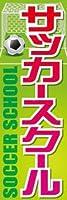 のぼり旗スタジオ のぼり旗 サッカースクール004 通常サイズH1800mm×W600mm