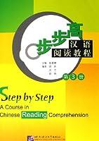 步步高汉语阅读教程(第3册)
