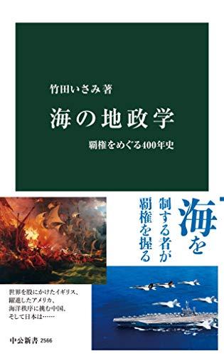 海の地政学 覇権をめぐる400年史 (中公新書)