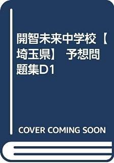 開智未来中学校【埼玉県】 予想問題集D1