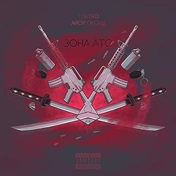 Зона АТО (feat. АЙСИ ОКСИД)