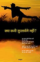 Kya Kabhi Sustayenge Nahin ? (Hindi Edition)