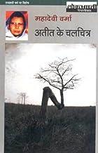 Ateet Ke Chalchitra