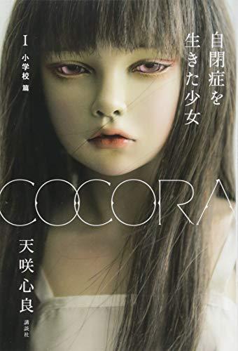 COCORA 自閉症を生きた少女 1 小学校 篇の詳細を見る